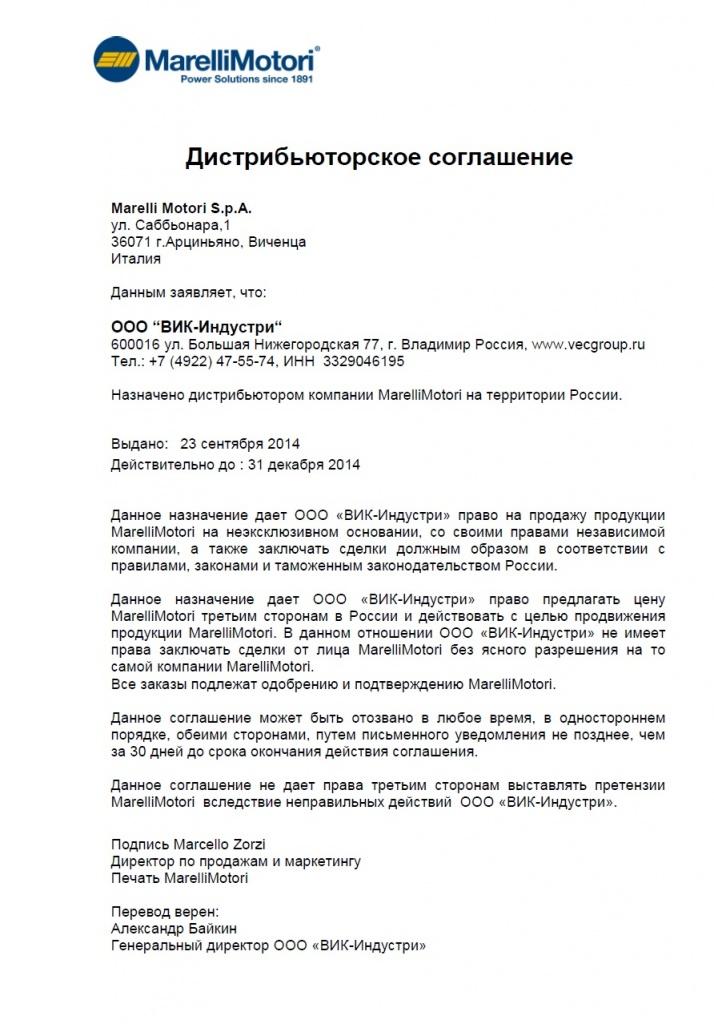 """ООО """"ВИК-Индустри"""" - сертификат партнера Marelli Motori"""