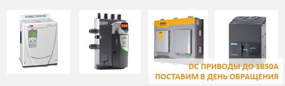 Электроприводы постоянного тока до 1850А со склада (Control Techniques, ABB, Siemens, SSD Drives)