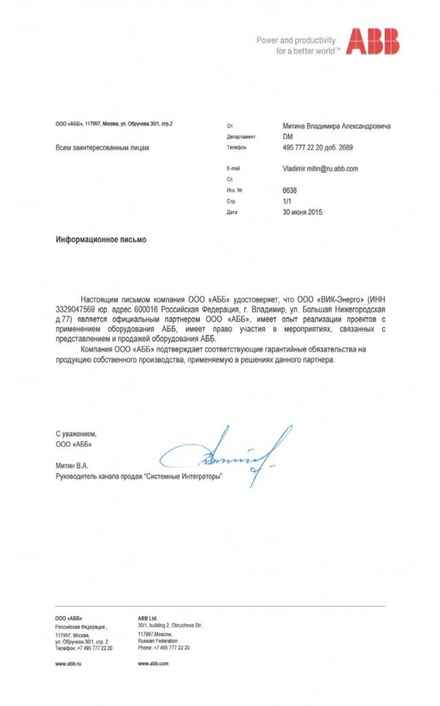 ВИК- Энерго - партнер ABB по электроприводам серии DCS
